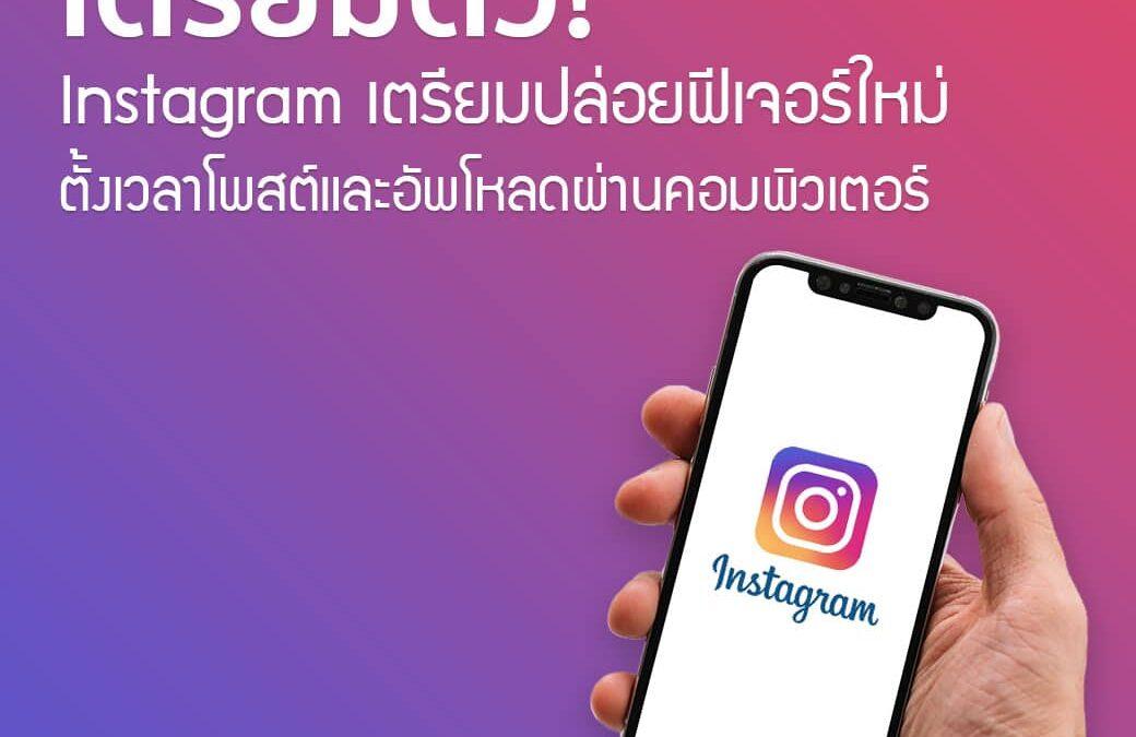 Blog 08 Instagram