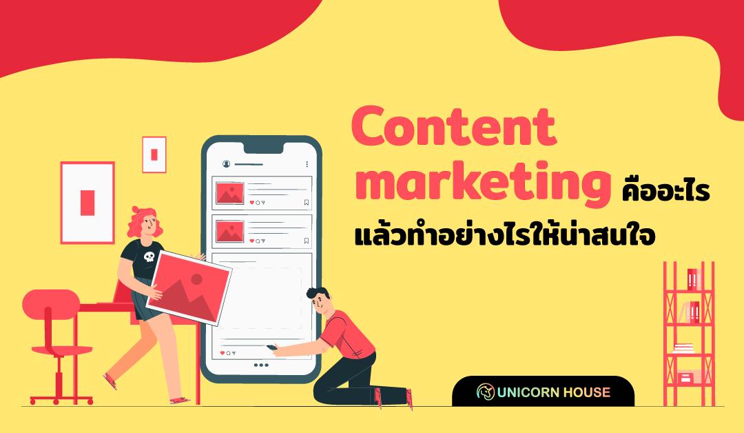 Content marketing คืออะไร แล้วทำอย่างไรให้น่าสนใจ