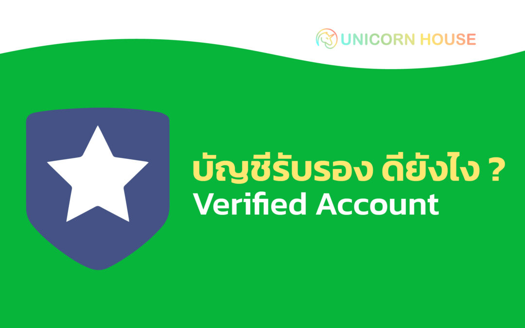บัญชีรับรอง (Verified Account) ดียังไง?