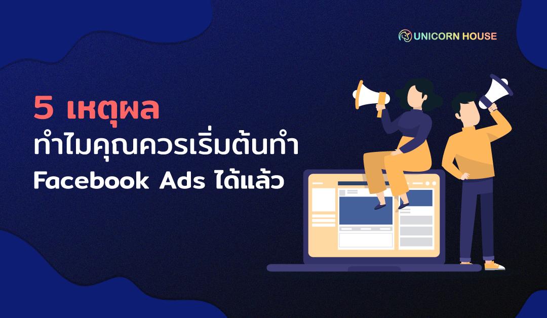 5 เหตุผล ทำไมคุณควรเริ่มต้นทำ Facebook Ads ได้แล้ว
