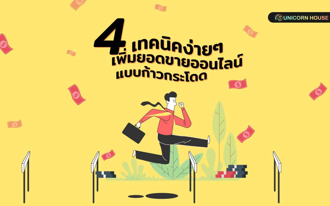 4 เทคนิคง่ายๆเพิ่มยอดขายออนไลน์ แบบก้าวกระโดด !