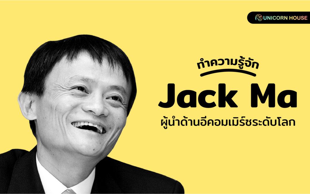 ทำความรู้จัก Jack Ma ผู้นำด้านอีคอมเมิร์ซระดับโลก