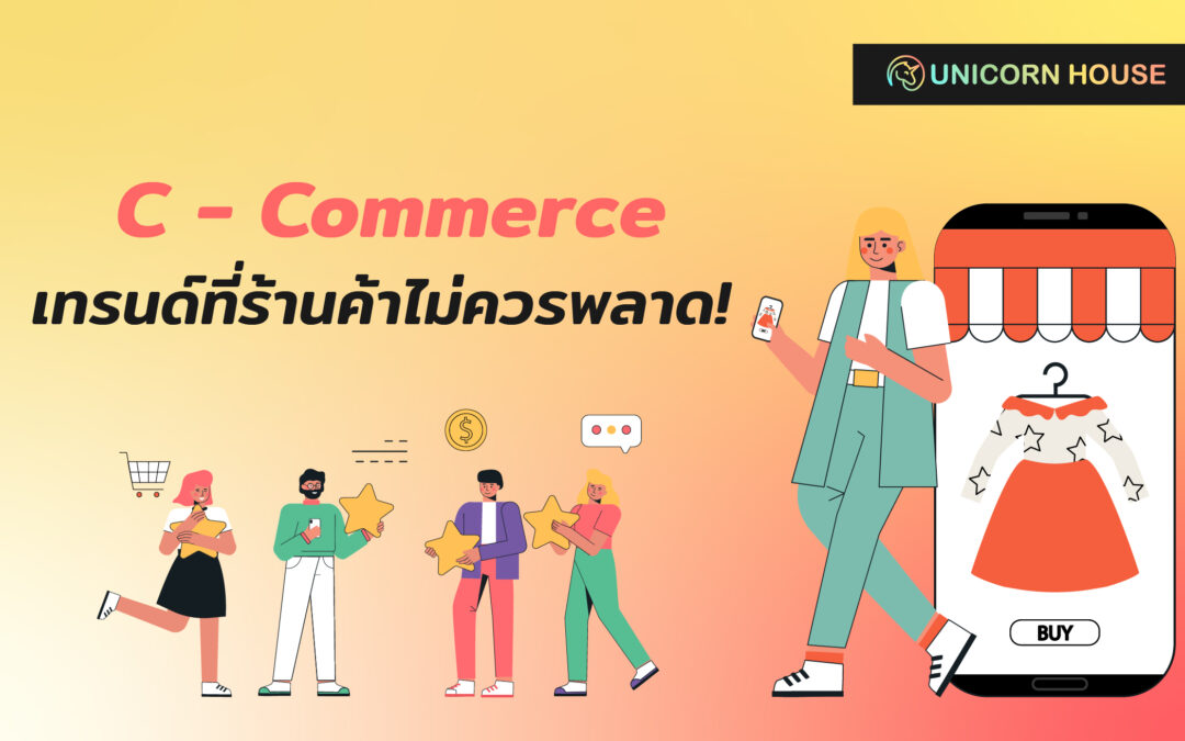 C-Commerce เทรนด์ที่ร้านค้าไม่ควรพลาด!