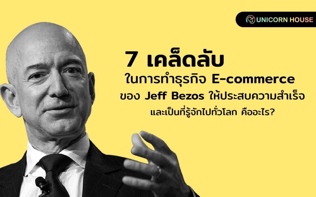 7 เคล็ดลับในการทำธุรกิจ E-commerce ของ Jeff Bezos ให้ประสบความสำเร็จ และเป็นที่รู้จักไปทั่วโลก คืออะไร?