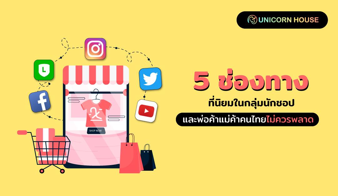 5 ช่องทาง ที่นิยมในกลุ่มนักชอป และพ่อค้าแม่ค้าคนไทยไม่ควรพลาด