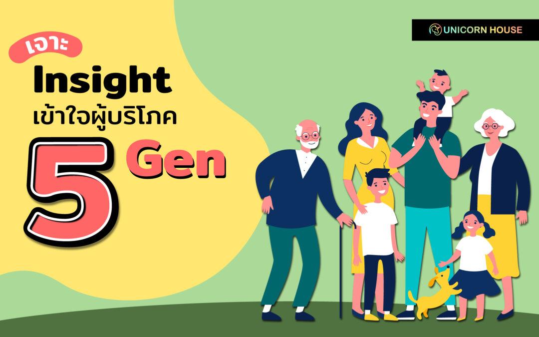 เจาะ Insight เข้าใจผู้บริโภค 5 Generations