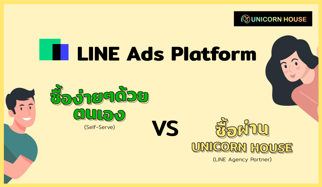 LINE Ads Platform จะซื้อเอง หรือ ซื้อผ่าน LINE Agency Partner แบบไหนดีกว่ากัน