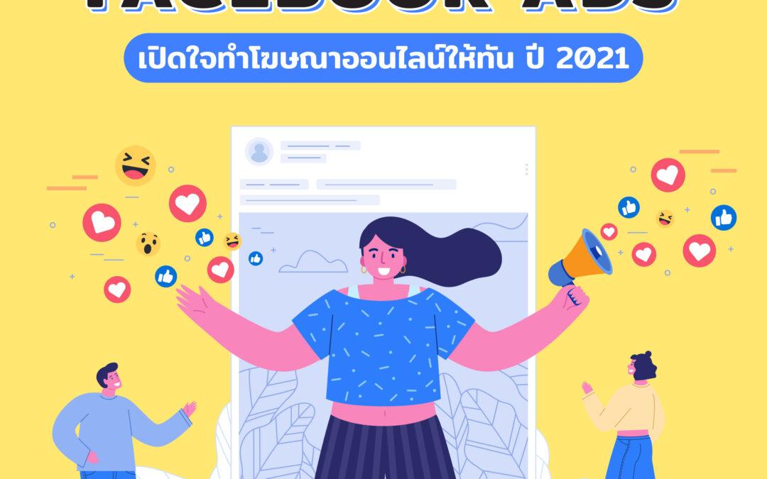 Facebook Ads เปิดใจทำโฆษณาออนไลน์ให้ทันปี 2021