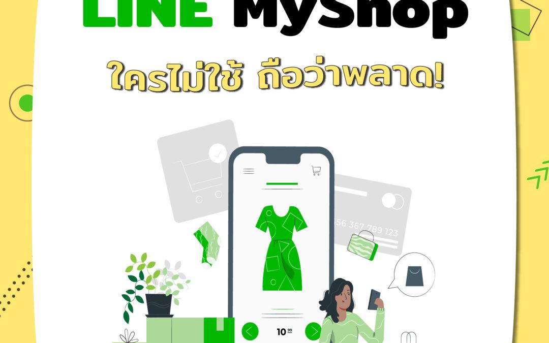 LINE MyShop ใครไม่ใช้ ถือว่าพลาด!