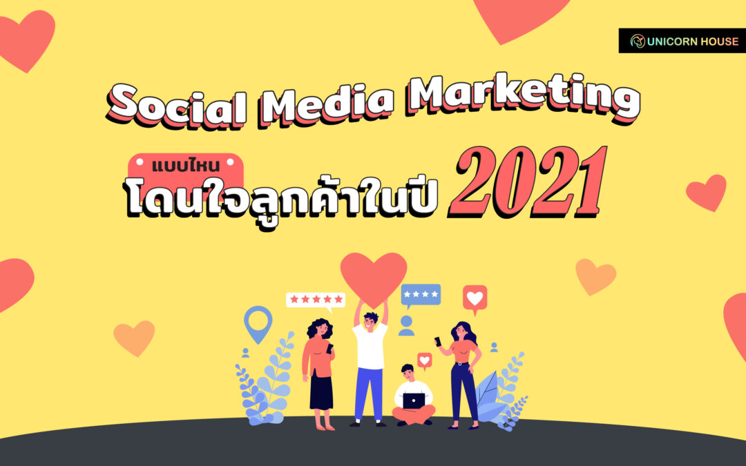 Social Media Marketing แบบไหนโดนใจลูกค้าในปี 2021