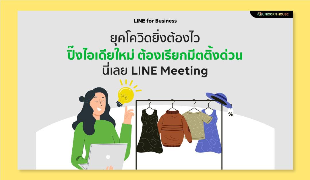 ฟีเจอร์ใหม่จาก LINE ช่วยให้ประชุมไม่สะดุด คุยอย่างราบรื่น ด้วย LINE MEETING