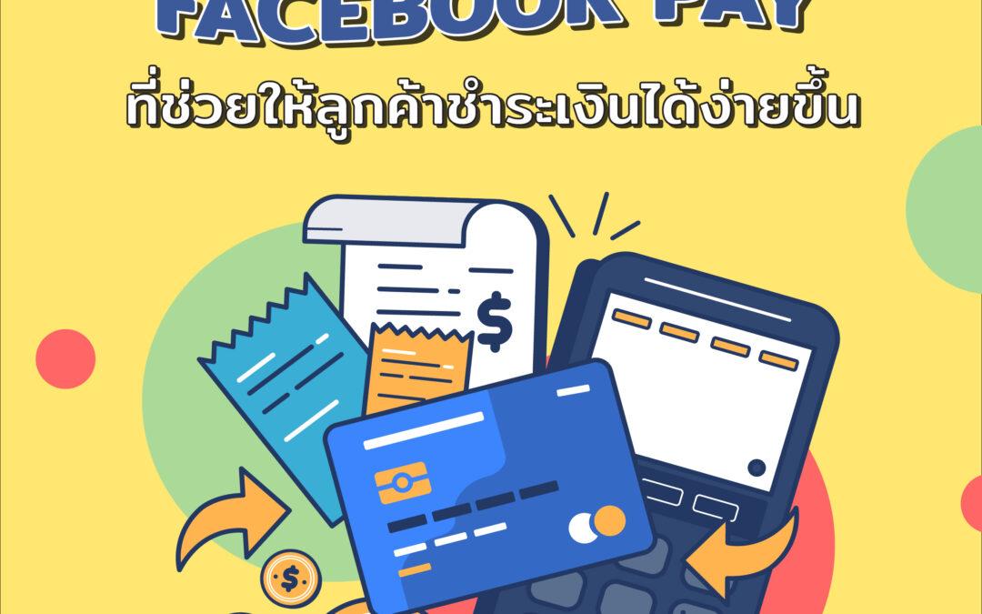 ฟีเจอร์ Facebook Pay ที่ช่วยให้ลูกค้าชำระเงินได้ง่ายขึ้น