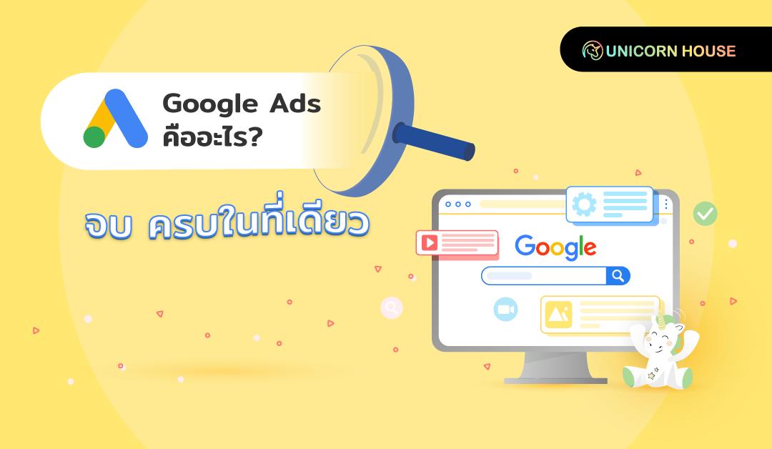 Google Ads คืออะไร? จบ ครบในที่เดียว
