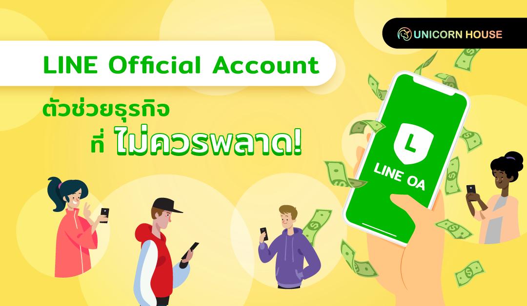 LINE Official Account คืออะไร ? ตัวช่วยธุรกิจออนไลน์ ที่ไม่ควรพลาด !!