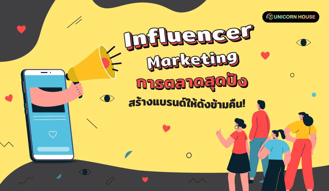 Influencer Marketing การตลาดสุดปัง สร้างแบรนด์ให้ดังข้ามคืน!