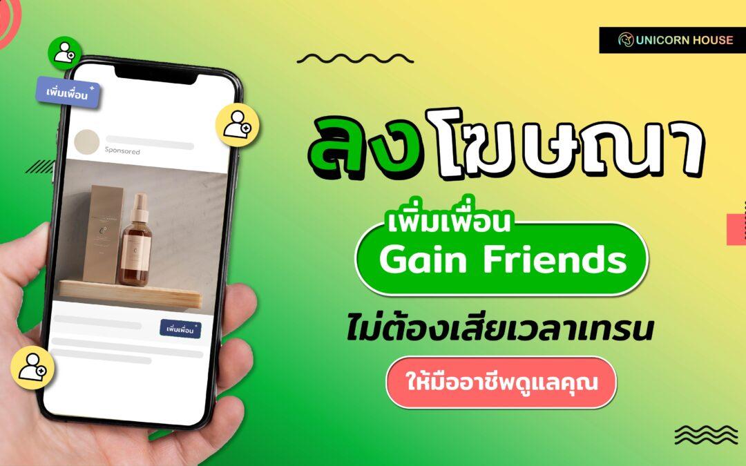 ลงโฆษณาเพิ่มเพื่อน Gain Friends ไม่ต้องเสียเวลาเทรน ให้ผู้เชี่ยวชาญดูแลคุณ !