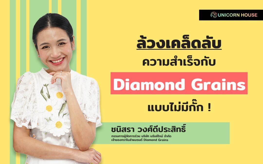 ล้วงเคล็ดลับความสำเร็จกับ Diamond Grains แบบไม่มีกั๊ก !