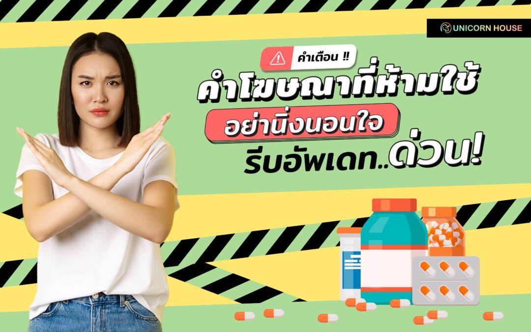 คำเตือน !! คำโฆษณาที่ห้ามใช้ อย่านิ่งนอนใจ รีบอัพเดทด่วน