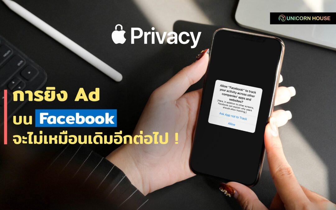 การยิง Ad บน Facebook จะไม่เหมือนเดิมอีกต่อไป !