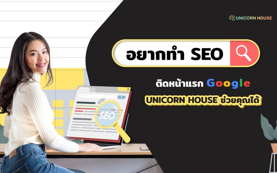 ทำ SEO ให้เว็บไซต์ติดหน้าแรกบน google Unicorn House ช่วยคุณได้ !