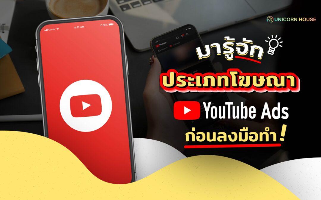โฆษณาบน YouTube นั้นมีกี่รูปแบบและแบบไหนจะเหมาะกับคุณ