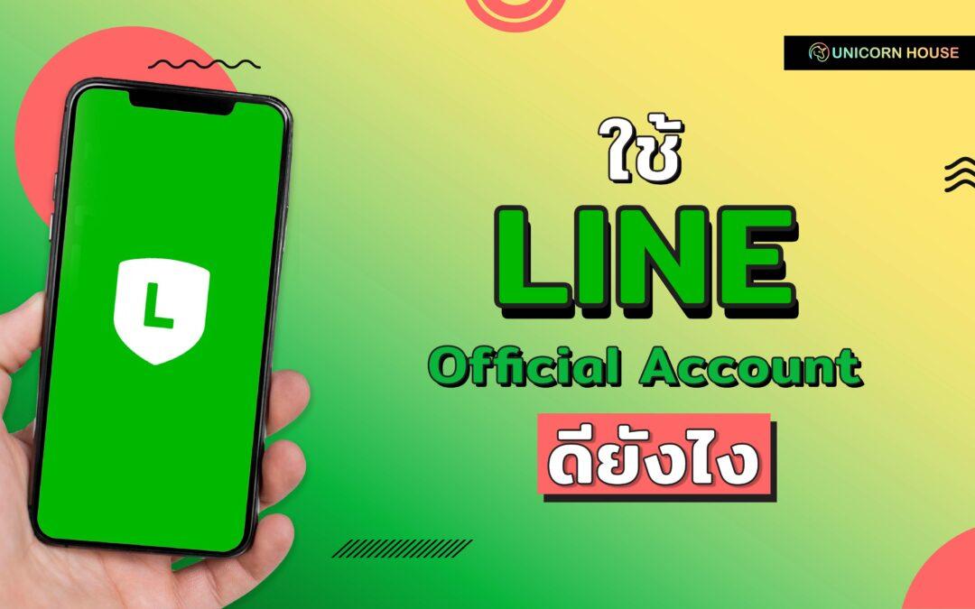 ใช้ LINE Official Account ดียังไง