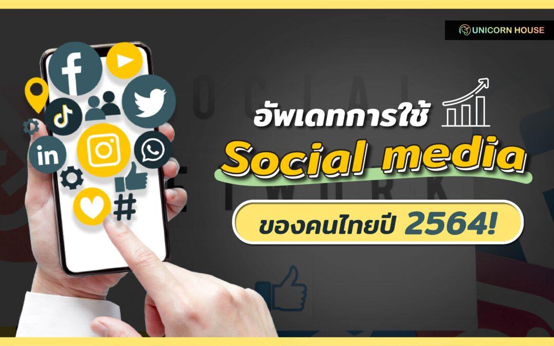 การใช้ social media ของคนไทย อัพเดทปี 2564!