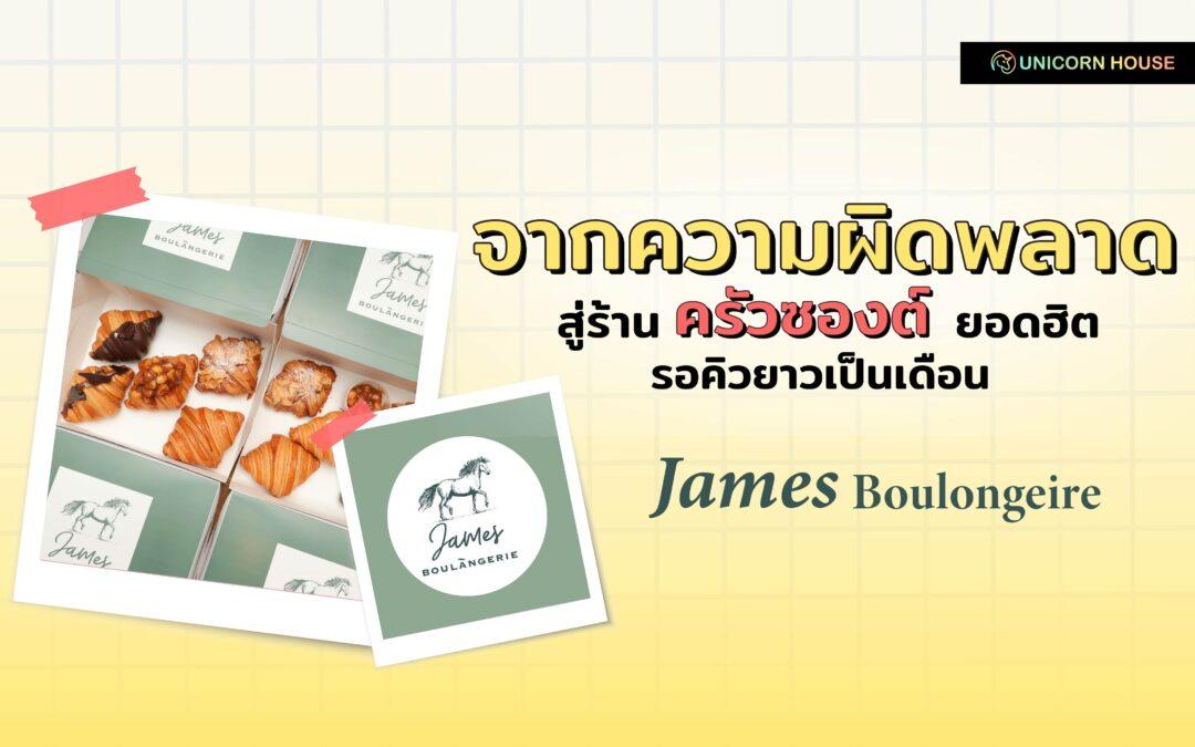 จากความผิดพลาดสู่ร้านครัวซองต์ยอดฮิตรอคิวยาวเป็นเดือน James Boulongeire