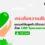 อยากเพิ่มเพื่อนบน LINE Sponsored Sticker ช่วยคุณได้
