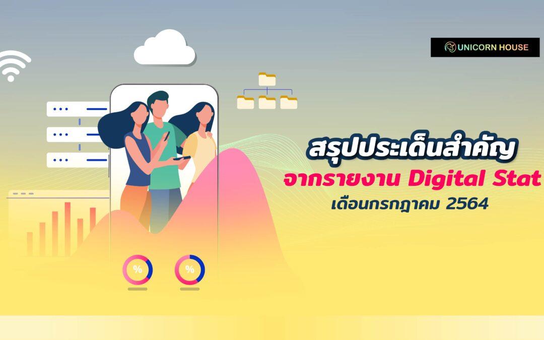 สรุปประเด็นสำคัญจากรายงาน Digital Stat เดือนกรกฎาคม 2021