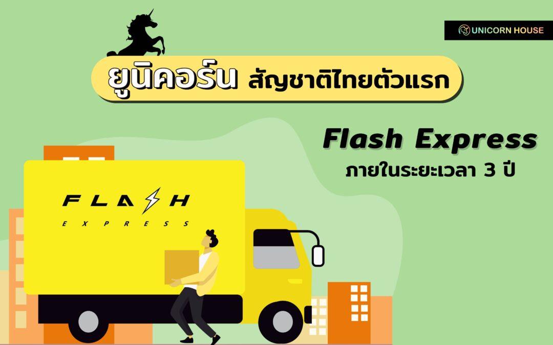 ยูนิคอร์นสัญชาติไทยตัวแรก 'Flash Express' ภายในระยะเวลา 3 ปี