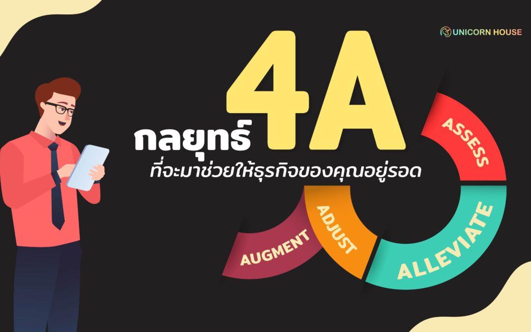 กลยุทธ์ '4A' ที่จะมาช่วยให้ธุรกิจของคุณอยู่รอด