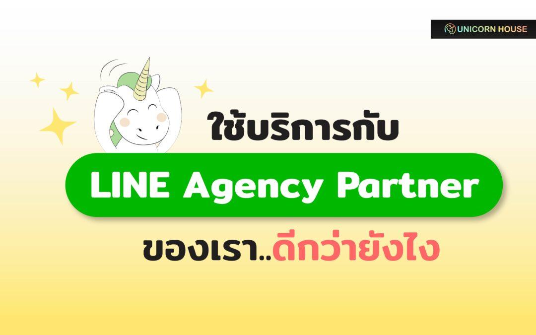 ใช้ LINE Agency Partner ของเราดีกว่ายังไง