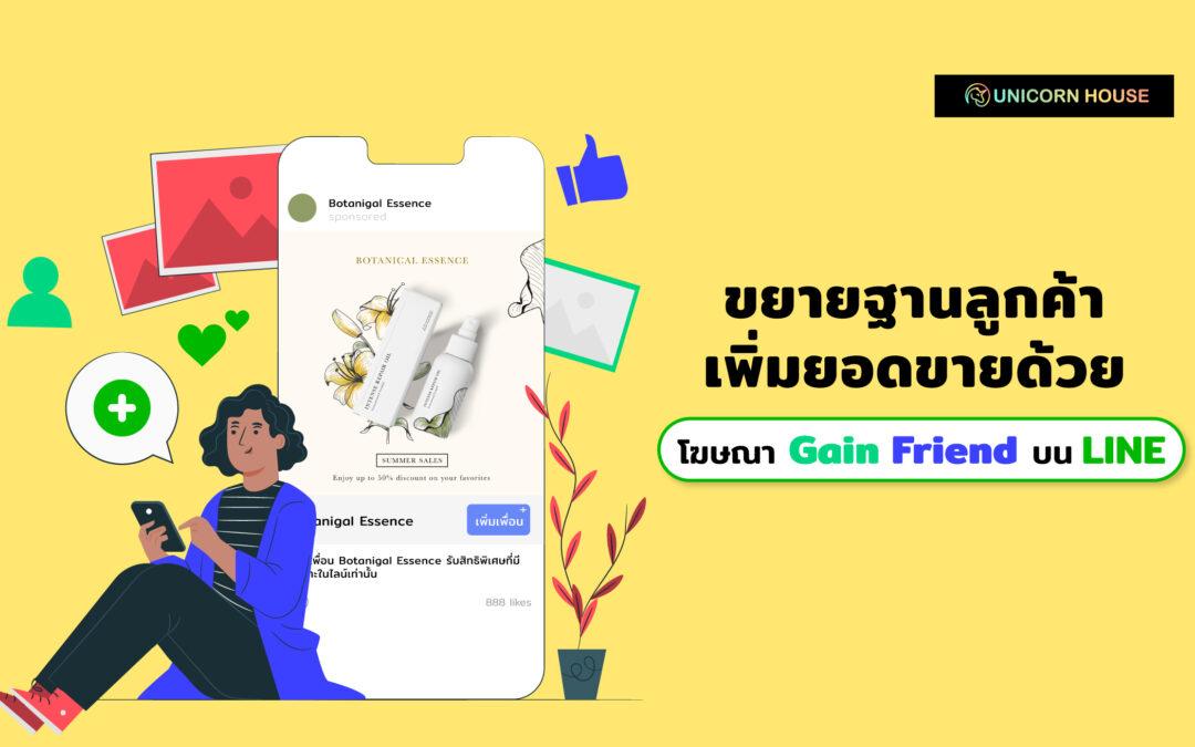 ขยายฐานลูกค้าเพิ่มยอดขายด้วยโฆษณา Gain Friend บน LINE