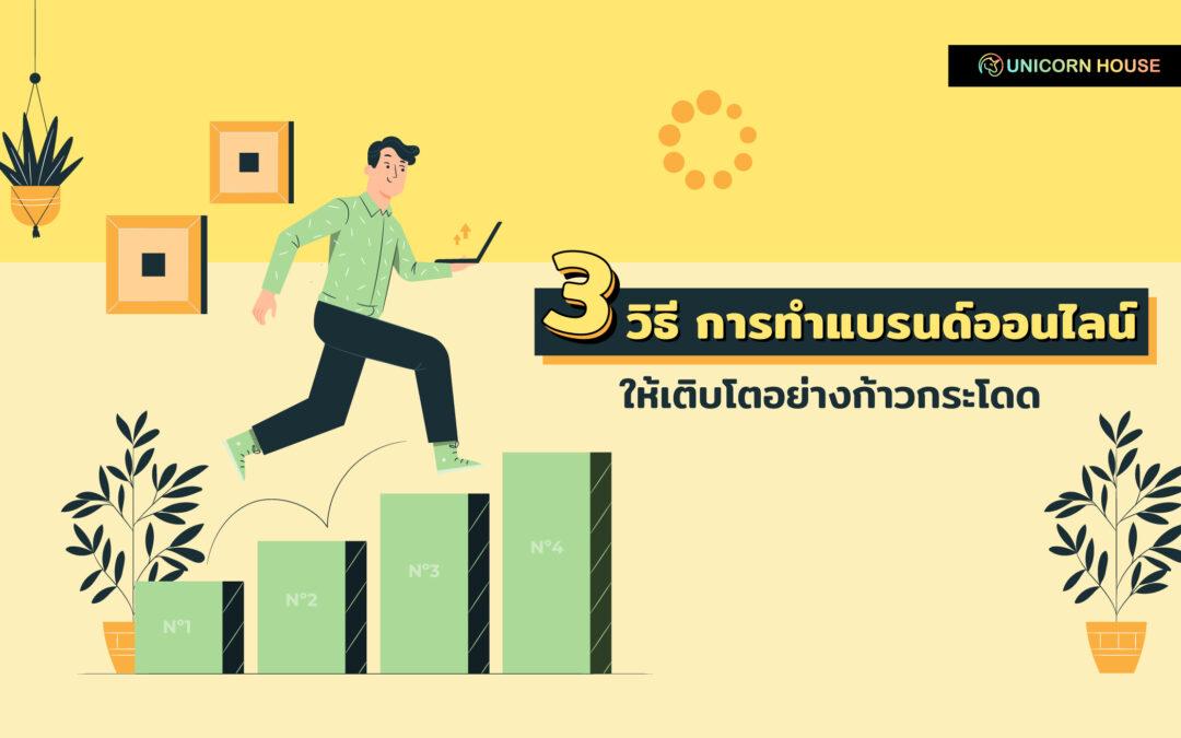 3 วิธี การทำแบรนด์ออนไลน์ให้เติบโตอย่างก้าวกระโดด