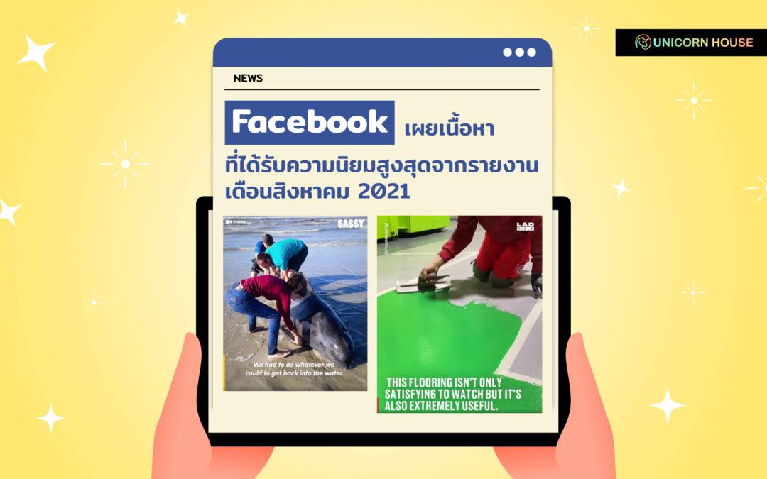 Facebook เผยเนื้อหาที่ได้รับความนิยมสูงสุด จากรายงานเดือนสิงหาคม 2021