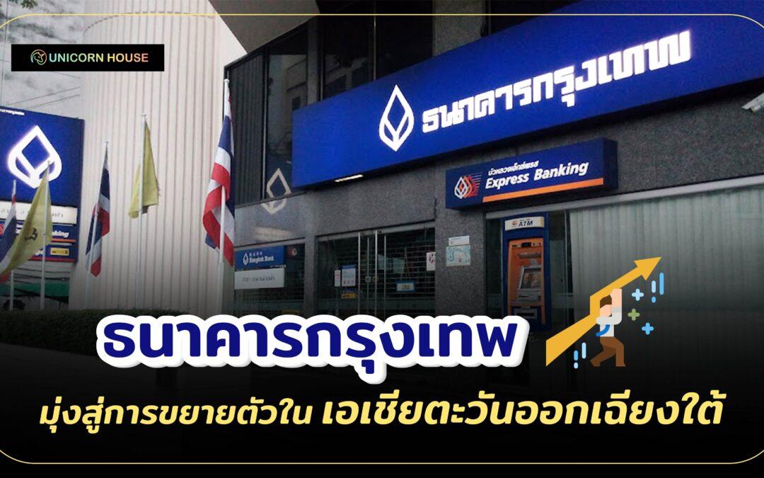 ธนาคารกรุงเทพมุ่งสู่การขยายตัวในเอเชียตะวันออกเฉียงใต้