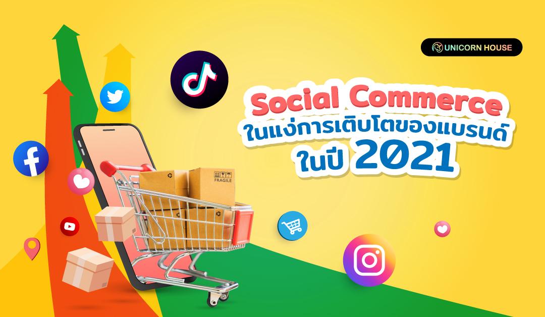 Social Commerce ในแง่การเติบโตของแบรนด์ในปี 2021
