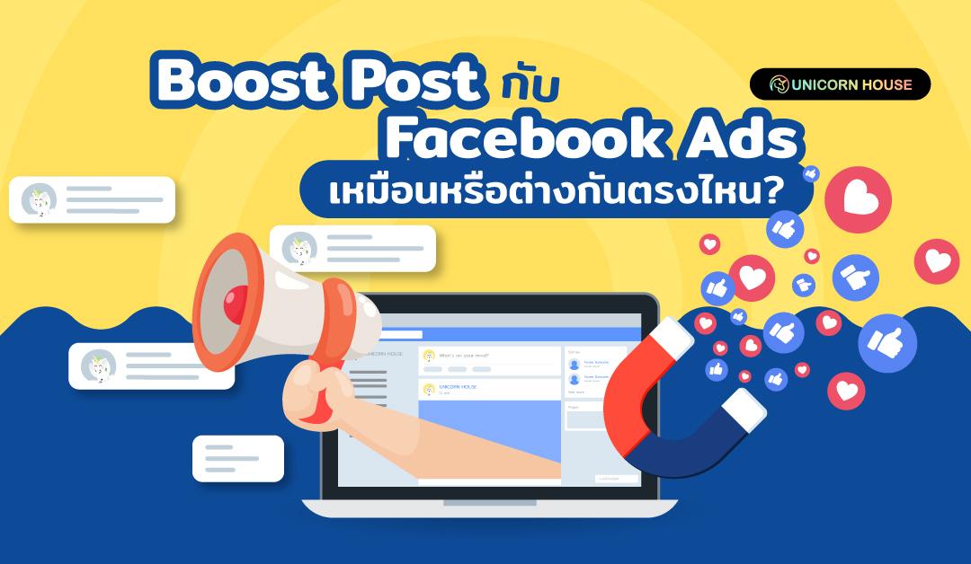 Boost Post กับ Facebook Ads เหมือนหรือต่างกันตรงไหน?
