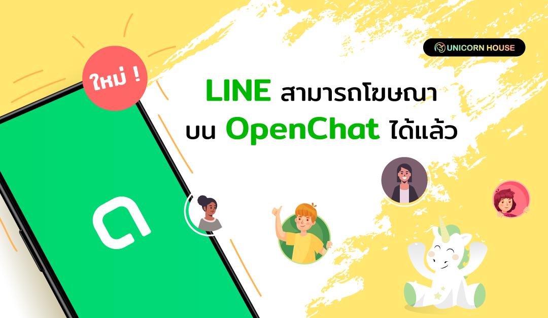 ใหม่ ! LINE สามารถโฆษณาบน OpenChat ได้แล้ว