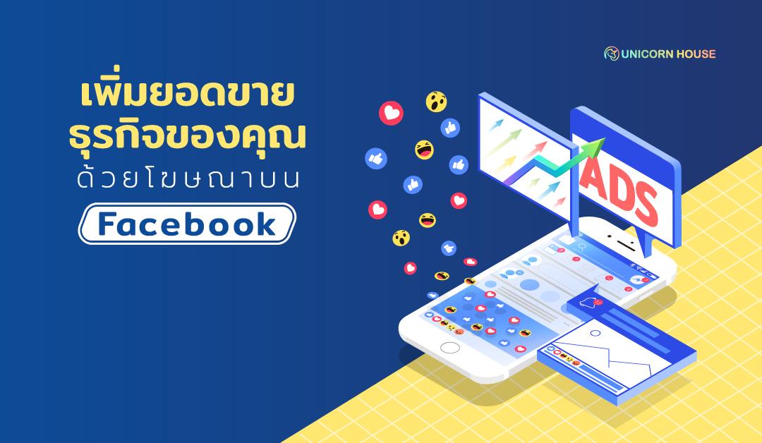 เพิ่มยอดขายธุรกิจของคุณด้วยโฆษณาบน Facebook